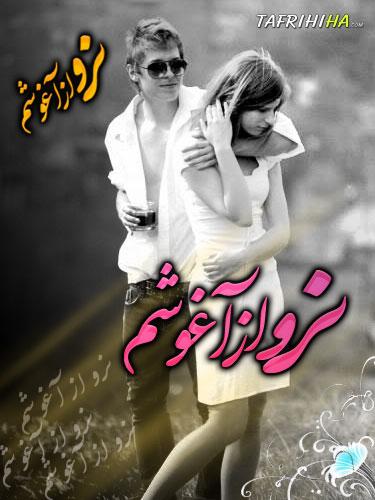 عاسکرین شات عاشقانه عکس نوشته دلتنگی